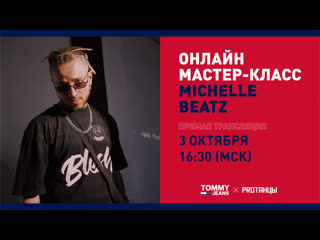 Онлайн-класс Michelle Beatz Hip-Hop Choreo