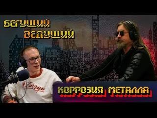 Коррозия Металла про деньги, выборы, Газпром, Евровидение и Вику Астрелину   Радио ШОК
