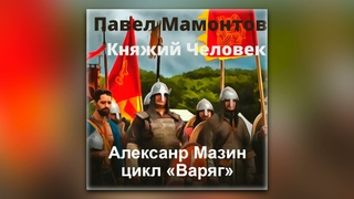 Александр Мазин, Павел Мамонтов - Княжий человек (аудиокнига)