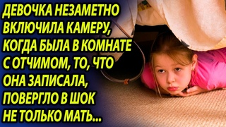 Девочка поставила скрытую камеру в комнате, когда к ней зашел отчим, то, что она записала, шокирует