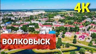 ВОЛКОВЫСК  вид сверху Гродненская область.  #ВАСЬКАПИЛОТ