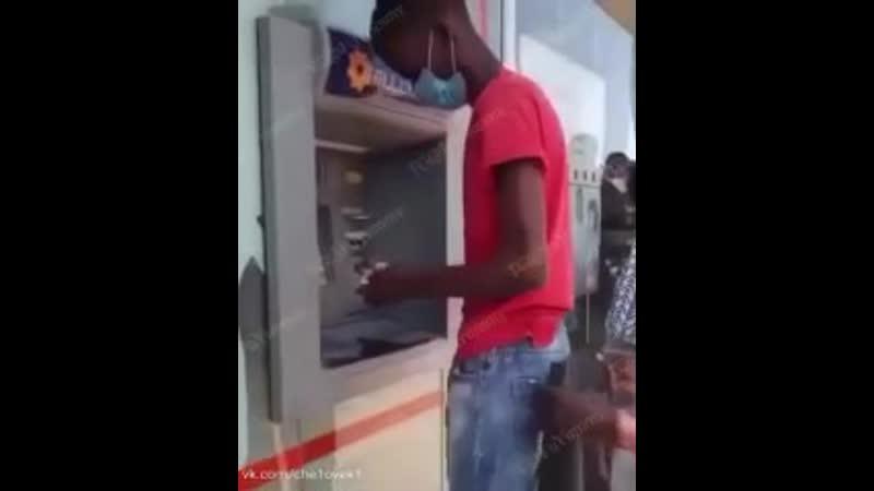 Человеки банкомат деньги грабеж