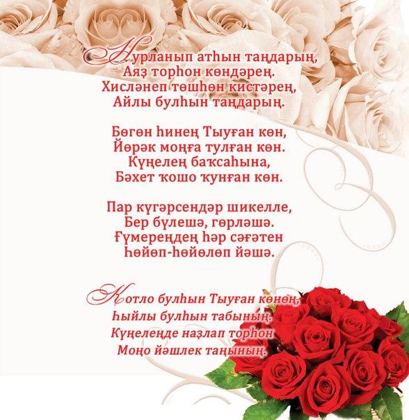 Поздравление брату на 60 лет на татарском