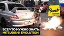 Все что нужно знать о Mitsubishi Lancer Evolution Donut Media Русский перевод