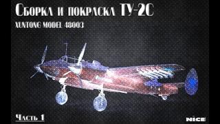 Постройка Ту-2/ Full Build Tu-2