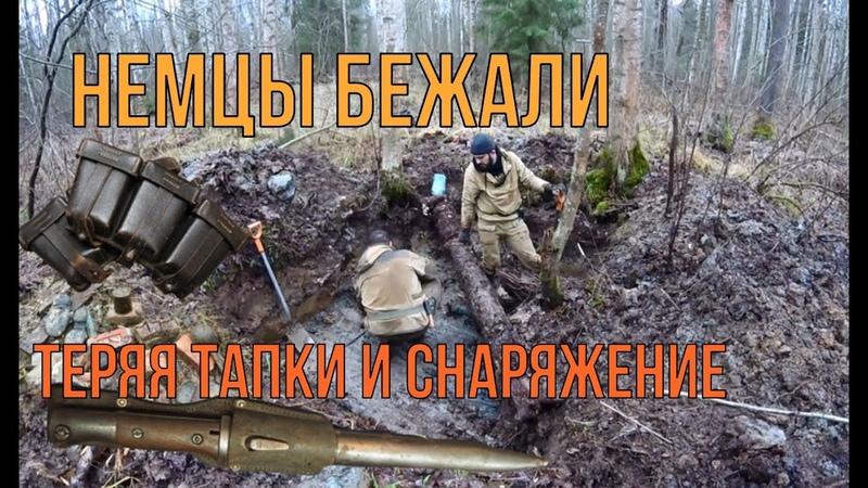 Раскопали брошеный немецкий блиндаж Новые находки