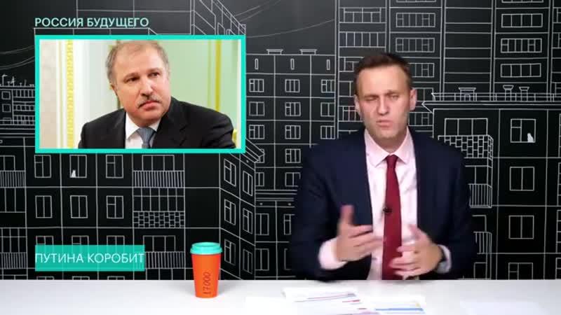 Навальный о том как Путина коробят гигантские зарплаты глав госкорпораций 1