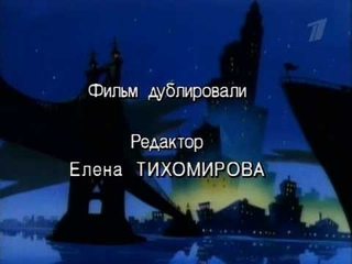 Darkwing Duck Russian Outro №1 [HQ]