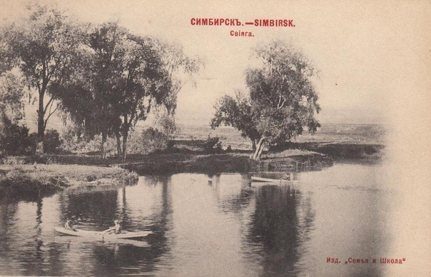 Река Свияга у Симбирска. Дореволюционное фото.