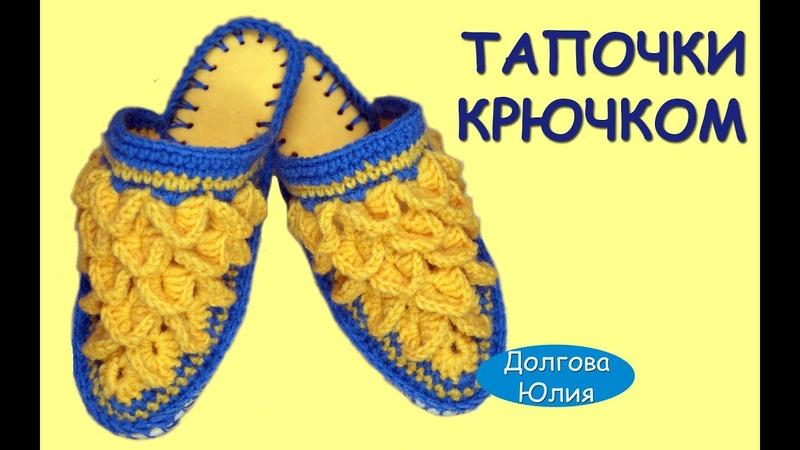Вязание крючком. Тапочки на войлочной стельке схема Crochet