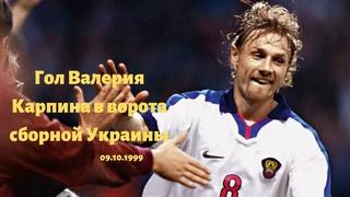 Карпин забивает со штрафного в ворота Украины