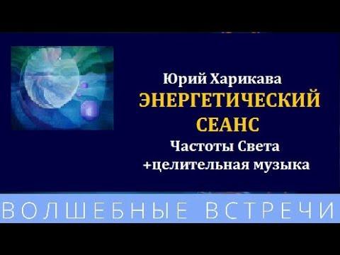 Юрий Харикава Энергетический сеанс с усиленным эффектом