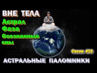 Астрал- Фаза- Осознанные Сны - АСТРАЛЬНЫЕ ПАЛОМНИКИ сезон #10 - отвечаем на вопросы - онлайн стрим