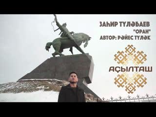 Заир Тлбаев - Оран шиырынан к (Рйес Тлк)