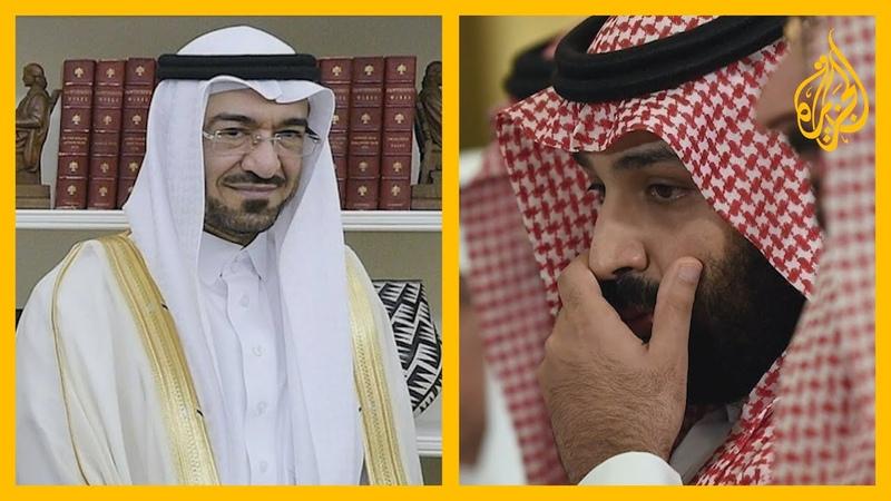 نجل الجبري يطالب سفيرة السعودية بواشنطن بالكشف عما إذا كان شقيقاه عمر وسارة على قيد الحياة