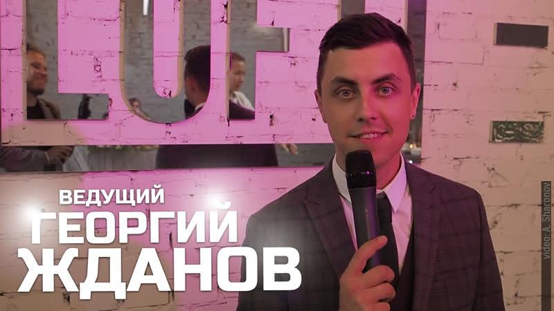 Ведущий на свадьбу Жора Жданов