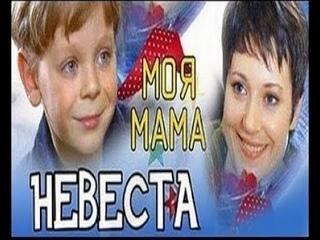 """""""Моя мама невеста"""".Фильм вам понравится и посмеетесь отдуши ! Русские комедии."""