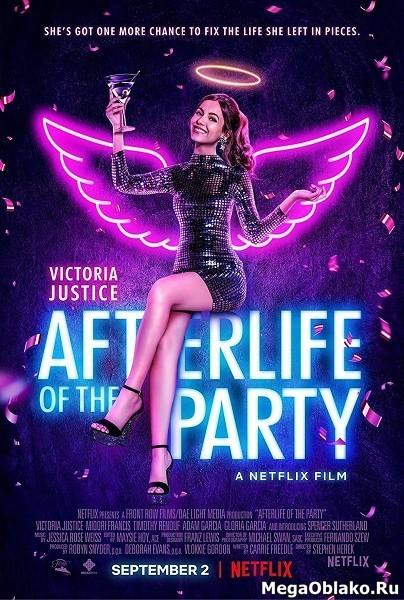 Жизнь после праздника / Afterlife of the Party (2021/WEB-DL/WEB-DLRip)