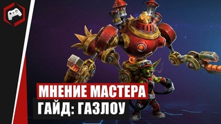 МНЕНИЕ МАСТЕРА #221: «Anmissem» (Гайд - Газлоу)   Heroes of the Storm