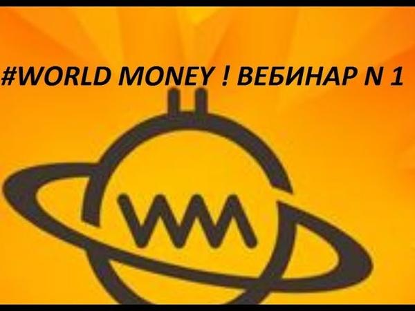 WORLD MONEY ! ВЕБИНАР ! Господа , очень ценная информация !