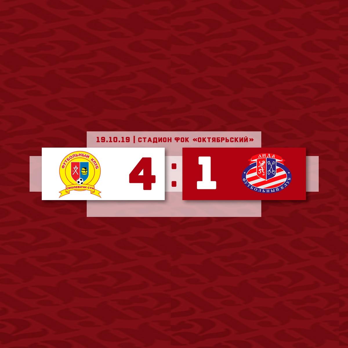 Футбольный клуб «Лида» провел матч 25-го тура чемпионата страны в первой лиге