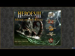 Щас бы играть в новые игры, когда есть Герои 3