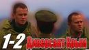 Диверсант Крым 1-2 серии, НОВИНКА 2020 ГОДА, Диверсант 3 сезон, АНОНС! ОБЗОР
