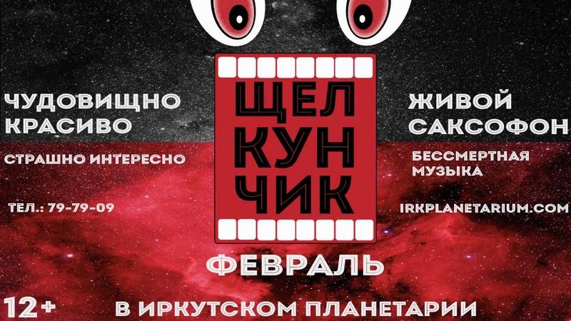 Trailer Щелкунчик февраль