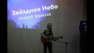 Андрей Барышев - Звёздное Небо (LIVE РЭУ)