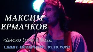 """Максим Ермачков """"Диско Love&Bass"""" live"""