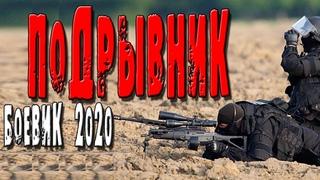 """УСТРОИЛ НАСТОЯЩИЙ АД! """"ПОДРЫВНИК"""" Русские боевики 2020 премьеры."""