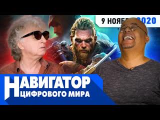 """ОТ ВИНТА! Assassin's Creed Valhalla, Hitman 3, Super Mario 3D All-Stars в передаче """"Навигатор цифрового мира"""""""