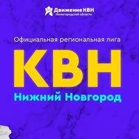 Логотип Официальная Лига МС КВН «Нижний Новгород»