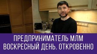 Эдуард Васильев | предприниматель млм | воскресный день | откровенно