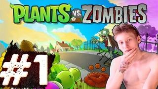 ПРОХОЖДЕНИЕ PLANTS VS ZOMBIES #1