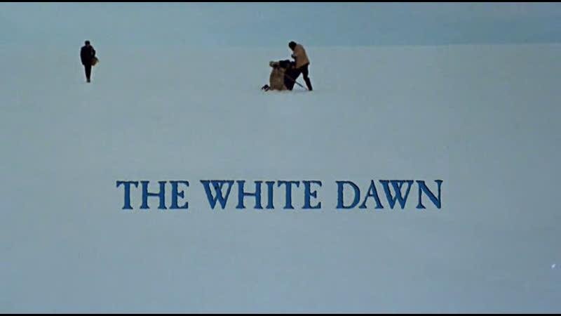 Белый рассвет The White Dawn 1974