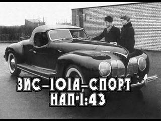 Уникальный советский спорткар — ЗИС-101А-Спорт НАП 1:43