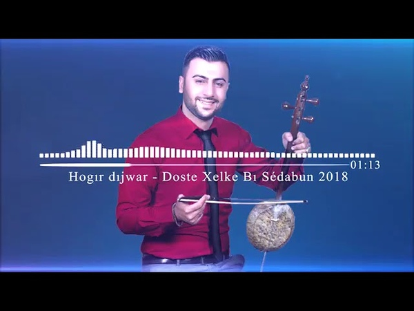 Kürtçe Kemençe Süper Oyun Havaları 2019 - Kürtçe Govend Düğün Halay (HOGİR DIJWAR)
