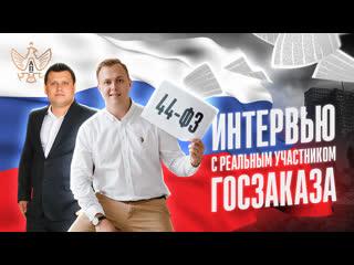 Как менее чем за 2 года с полного 0 рублей сделать более 35 млн рублей на Госзаказе