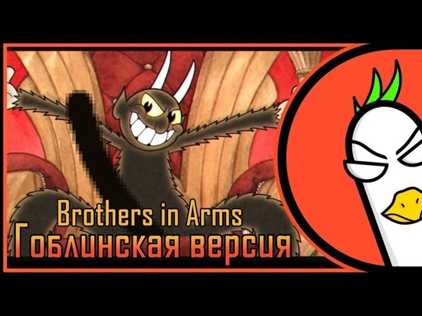 Cuphead Song BROTHERS IN ARMS БРАТЬЯ ПО ОРУЖИЮ Гоблинская версия