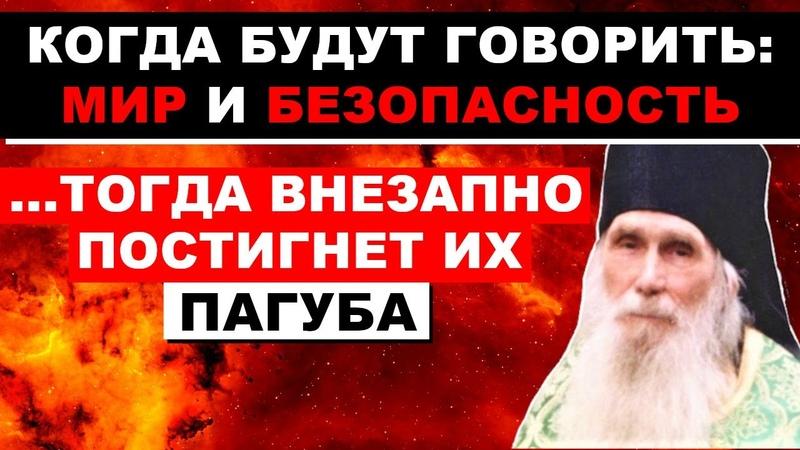 Малоизвестные Пророчества о последнем времени Архимандрит Кирилл Павлов