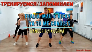 Thalía, Mau y Ricky Ya Tú - Me Conoces@DanceFit