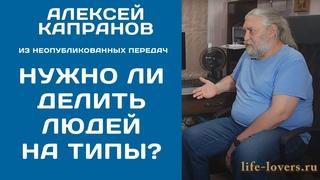 Стоит ли верить типологиям людей? (№ 11.5) - Алексей Капранов - неопубликованное
