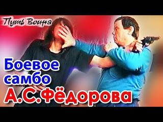 Боевое самбо Александра ФЁДОРОВА – 20: Защита от угрозы пистолетом, нападения с палкой.