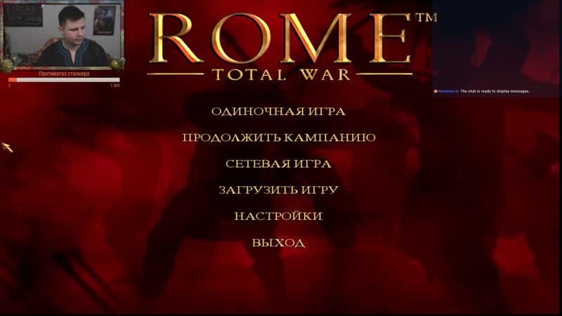 Во славу Рима! И ты, БРЮТ(