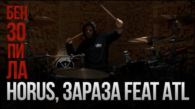 Horus Зараза feat ATL Бензопила Drum Playthrough
