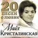 Кристалинская Майя - Царевна-Несмеяна
