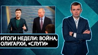 Руслан Бортник подводит итоги недели: Путин воюет, «Слуги» феерят, Украину разворовывают