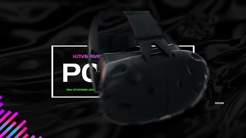 VR Club Portal Live Pavlov VR Виртуальная реальность VIRTUAL REALITY VRGAMES