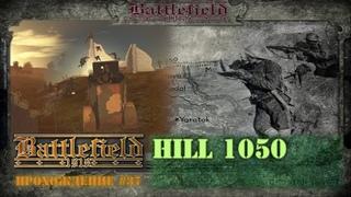 Battlefield 1918 - #37 Hill 1050 /// Прохождение
